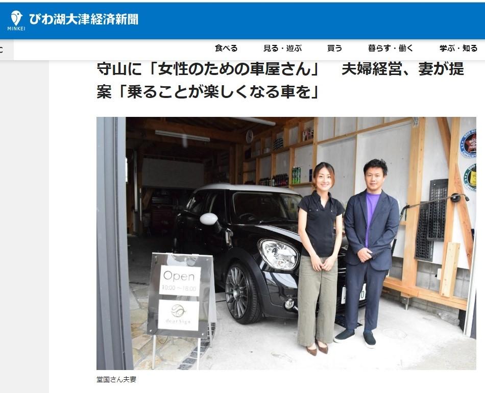 image-このたび『びわ湖大津経済新聞』に掲載されました | びわ湖大津経済新聞に掲載されました! Car Shop Dearsign