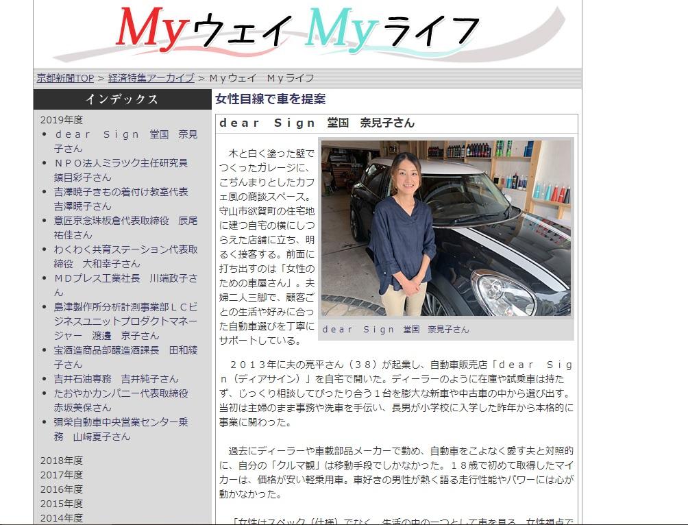 image-京都新聞『Myウェイ Myライフ』に掲載いただきました | 京都新聞『Myウェイ Myライフ』に掲載いただきました Car Shop Dearsign