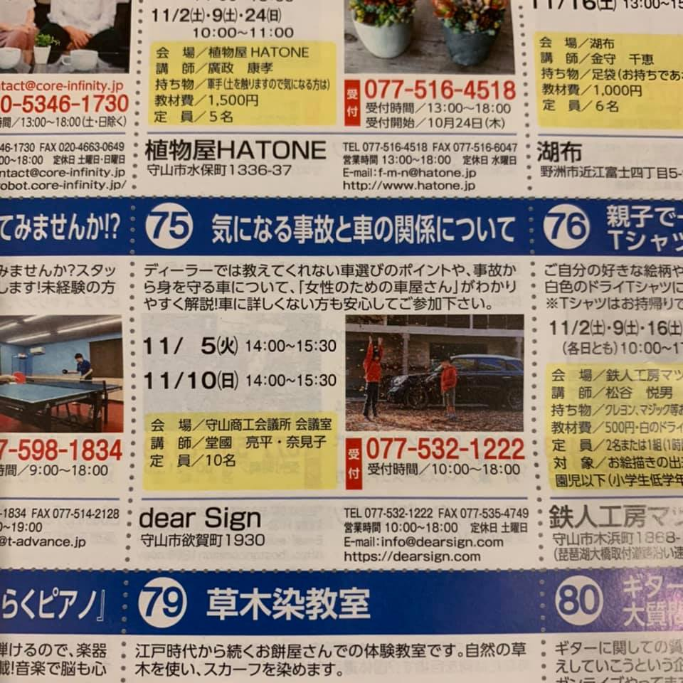 image-まちゼミ「気になる事故と車の関係について」無料イベントで聞きたいことも聞けちゃいますよ! | 【recommend】まちゼミ「気になる事故と車の関係について」 Car Shop Dearsign